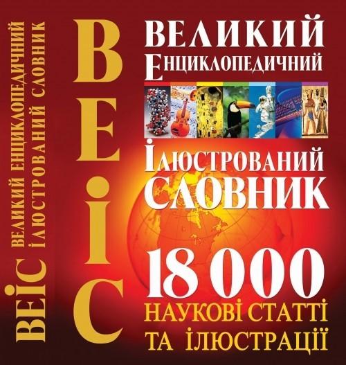 "Купить книгу ""Великий енциклопедичний ілюстрований словник"", автор Анатолій Степура"