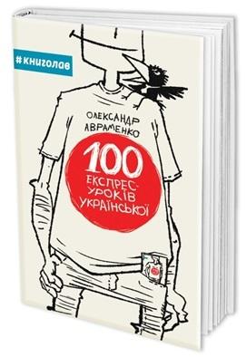 """Купить книгу """"100 експрес-уроків української"""", автор Олександр Авраменко"""