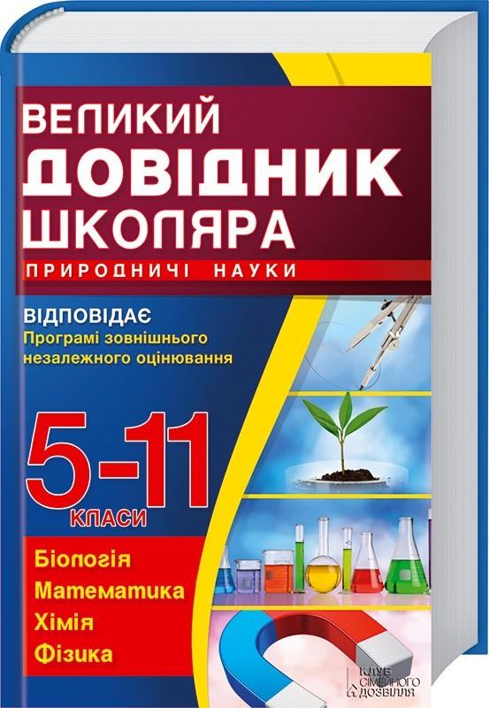 """Купить книгу """"Великий довідник школяра"""", автор Олександр Роганін, Л. Генденштейн"""