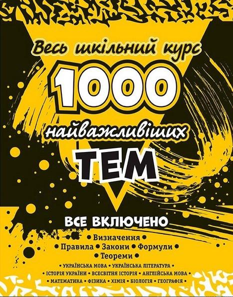 """Купить книгу """"1000 найважливіших тем. Весь шкільний курс"""", автор Ганна Насонова, О. Мешкова"""