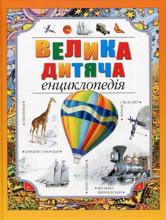 """Купить книгу """"Велика дитяча енциклопедія"""", автор Роберт Коуп"""