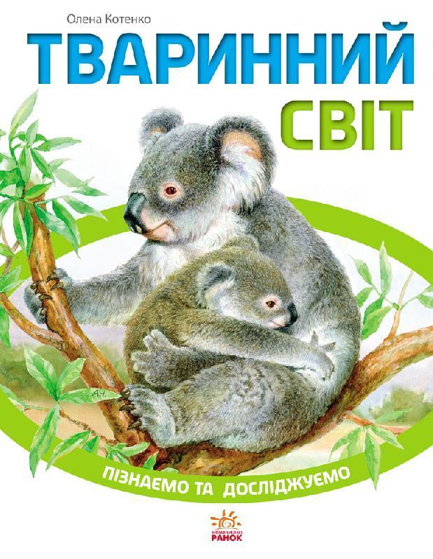 """Купить книгу """"Пізнаємо та досліджуємо. Тваринний світ"""", автор Олена Котенко"""