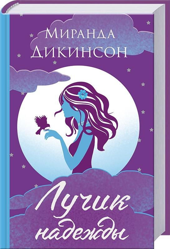 """Купить книгу """"Лучик надежды"""", автор Миранда Дикинсон"""
