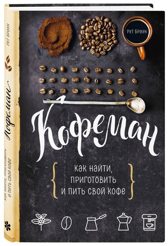 """Купить книгу """"Кофеман. Как найти, приготовить и пить свой кофе"""", автор Рут Браун"""