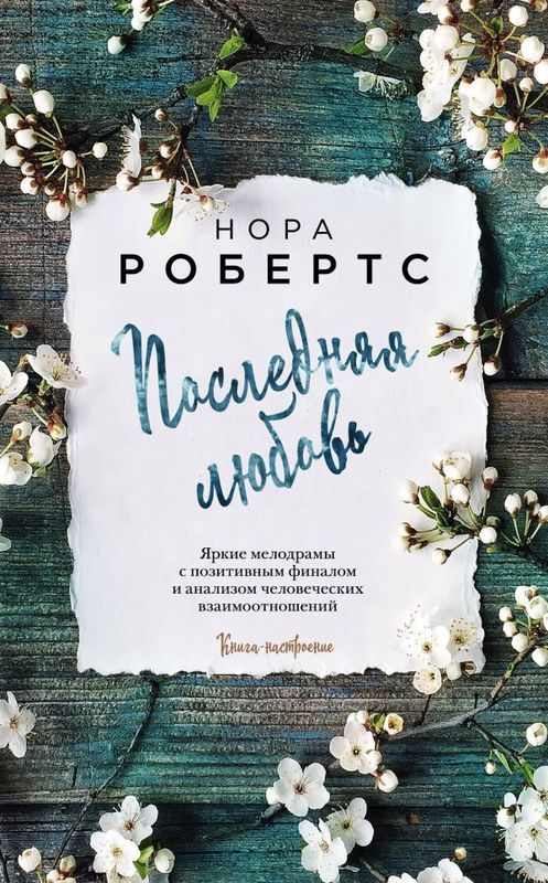 """Купить книгу """"Последняя любовь"""", автор Нора Робертс"""