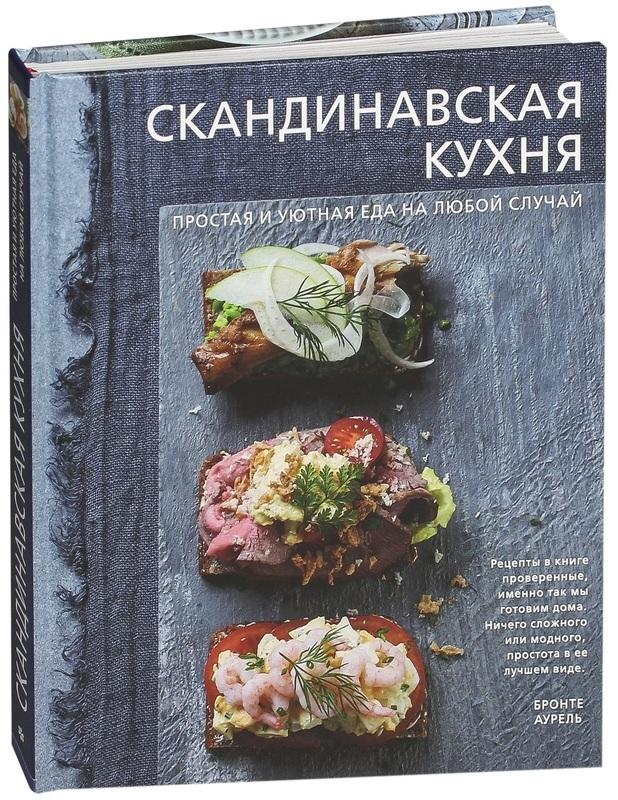 """Купить книгу """"Скандинавская кухня. Простая и уютная еда на любой случай"""", автор Бронте Аурель"""