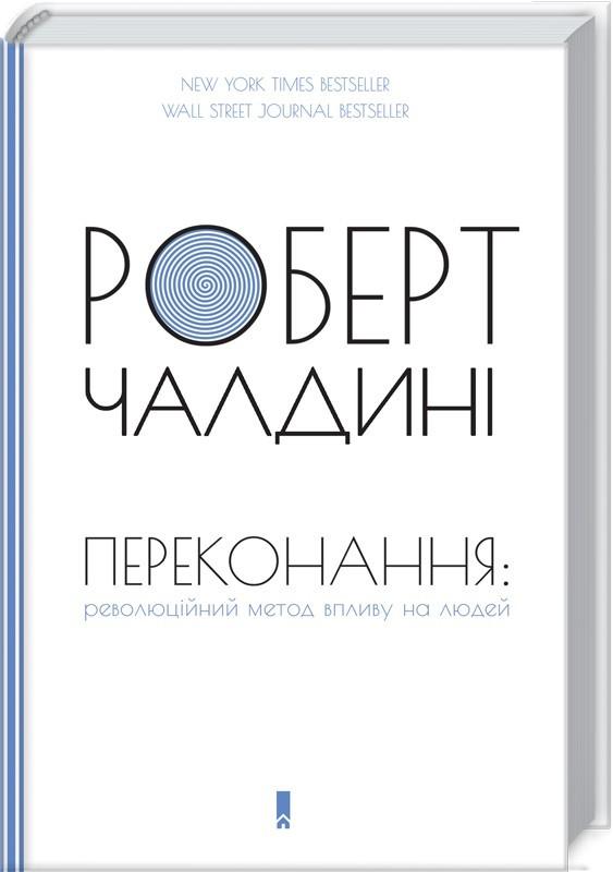 """Купить книгу """"Переконання: революційний метод впливу на людей"""", автор Роберт Чалдині"""