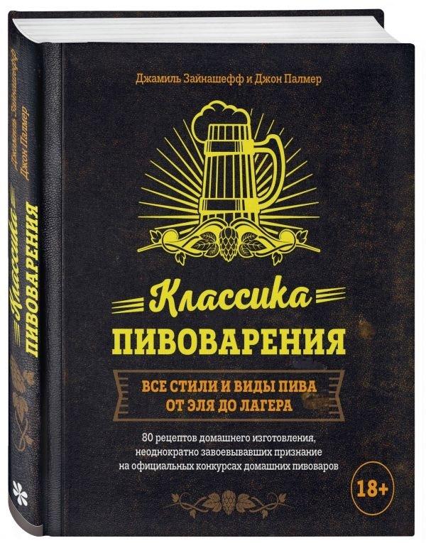 """Купить книгу """"Классика пивоварения. Все стили и виды пива от эля до лагера"""", автор Джон Палмер, Джамиль Зайнашефф"""