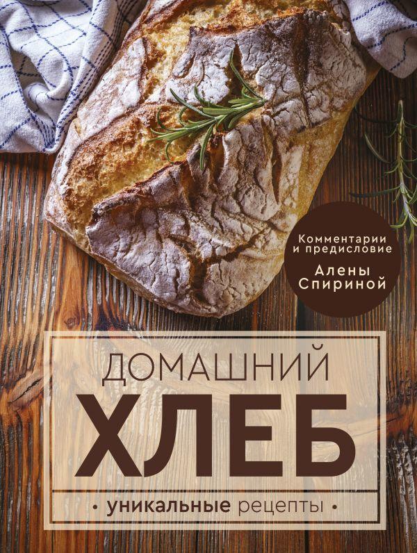 """Купить книгу """"Домашний хлеб. Уникальные рецепты"""", автор Ева Мария Липп"""