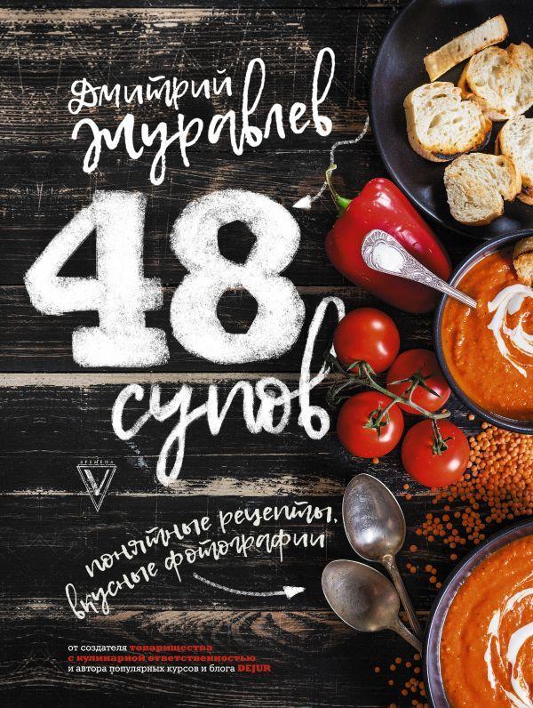 """Купить книгу """"48 супов"""", автор Дмитрий Журавлев"""
