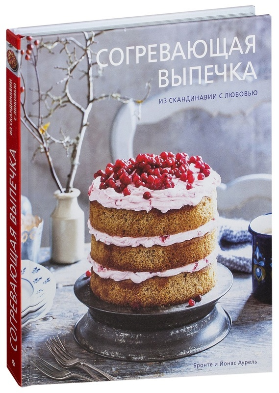 """Купить книгу """"Согревающая выпечка. Из Скандинавии с любовью"""", автор Бронте Аурель, Йонас Аурель"""