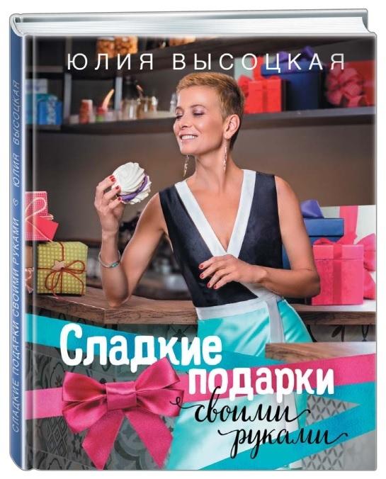 """Купить книгу """"Сладкие подарки своими руками"""", автор Юлия Высоцкая"""