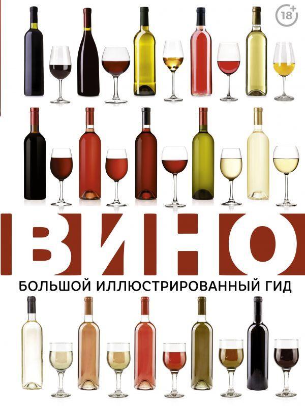 """Купить книгу """"Вино. Большой иллюстрированный гид"""", автор Марк Шпаковский"""