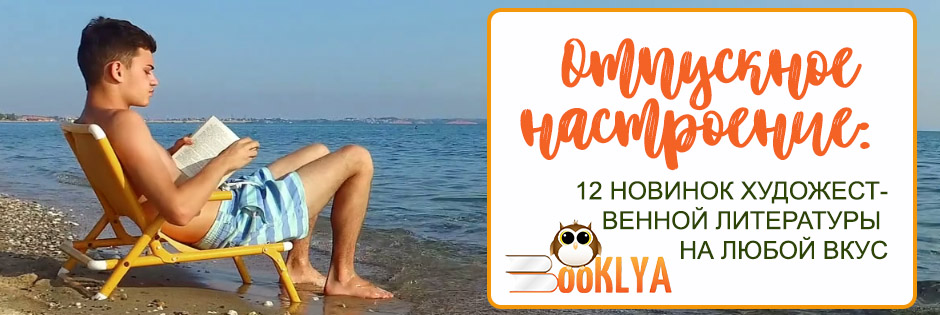 Отпускное настроение: 12 новинок художественной литературы на любой вкус