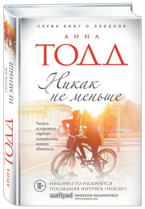 """Купить книгу """"Никак не меньше"""", автор Анна Тодд"""