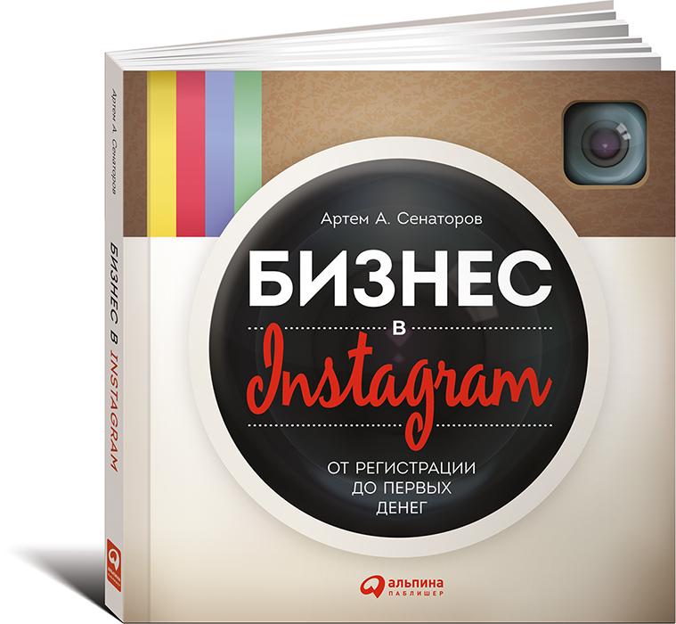 """Купить книгу """"Бизнес в Instagram. От регистрации до первых денег"""", автор Артем Сенаторов"""