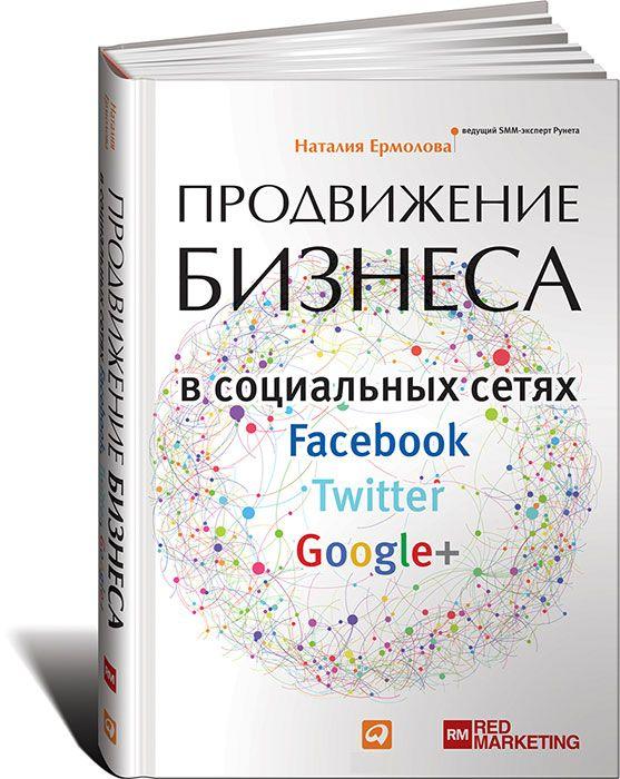 """Купить книгу """"Продвижение бизнеса в социальных сетях Facebook, Twitter, Google+"""", автор Наталия Ермолова"""