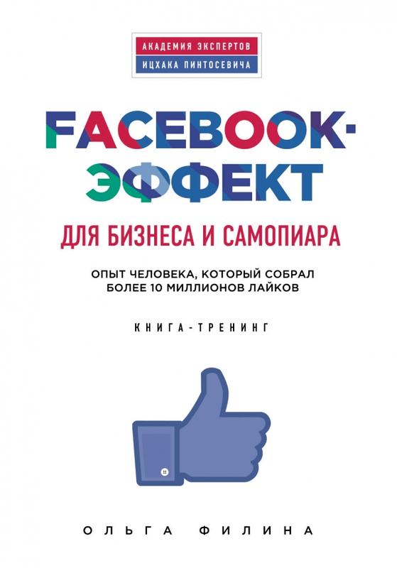 """Купить книгу """"Facebook-эффект для бизнеса и самопиара. Опыт человека, который собрал более 10 миллионов лайков. Книга-тренинг"""", автор Ольга Филина"""