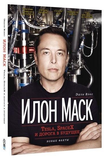 """Купить книгу """"Илон Маск: Tesla, SpaceX и дорога в будущее"""", автор Эшли Вэнс"""