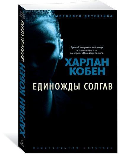 "Купить книгу ""Единожды солгав"", автор Харлан Кобен"
