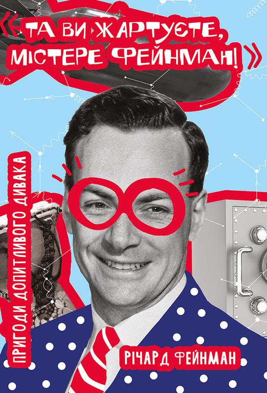 """Купить книгу """"Та ви жартуєте, містере Фейнман!"""", автор Річард Фейнман"""