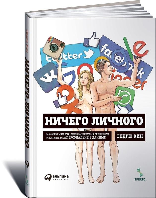 """Купить книгу """"Ничего личного. Как социальные сети, поисковые системы и спецслужбы используют наши персональные данные"""", автор Эндрю Кин"""