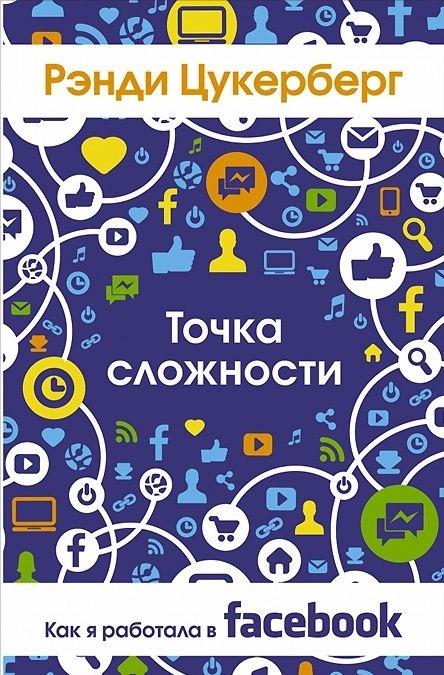 """Купить книгу """"Точка сложности. Как я работала в Facebook"""", автор Рэнди Цукерберг"""