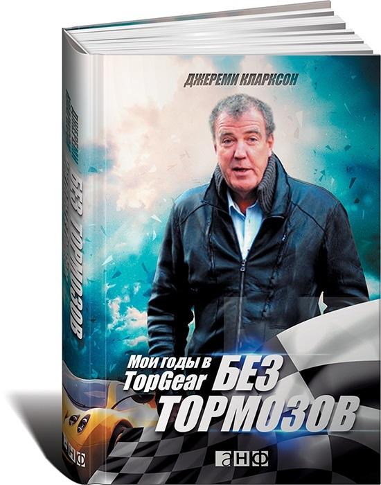 """Купить книгу """"Без тормозов. Мои годы в Top Gear"""", автор Джереми Кларксон"""