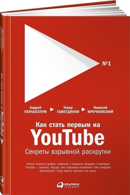"""Купить книгу """"Как стать первым на Youtube. Секреты взрывной раскрутки"""", автор Николай Мрочковский, Андрей Парабеллум, Тимур Тажетдинов"""