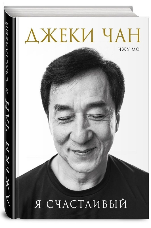 "Купить книгу ""Я счастливый"", автор Джеки Чан, Чжу Мо"