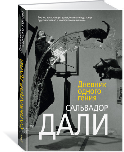 """Купить книгу """"Дневник одного гения"""", автор Сальвадор Дали"""