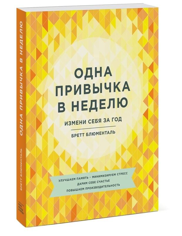 """Купить книгу """"Одна привычка в неделю. Измени себя за год"""", автор Бретт Блюменталь"""