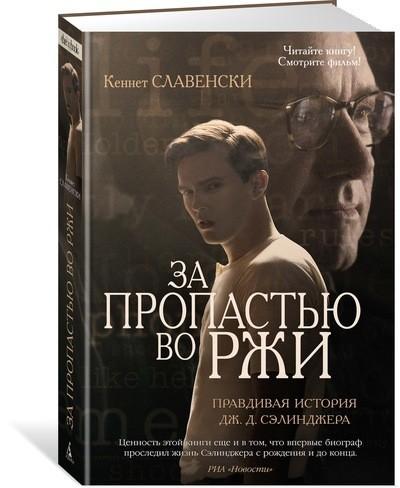 """Купить книгу """"За пропастью во ржи"""", автор Кеннет Славенски"""