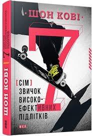 """Купить книгу """"7 звичок високоефективних підлітків"""", автор Шон Кові"""