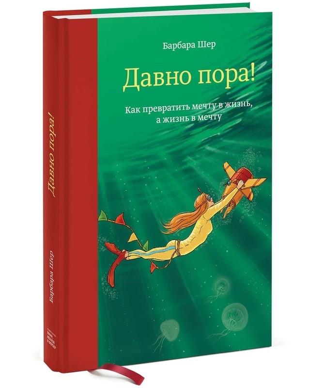 """Купить книгу """"Давно пора! Как превратить мечту в жизнь, а жизнь в мечту"""", автор Барбара Шер"""