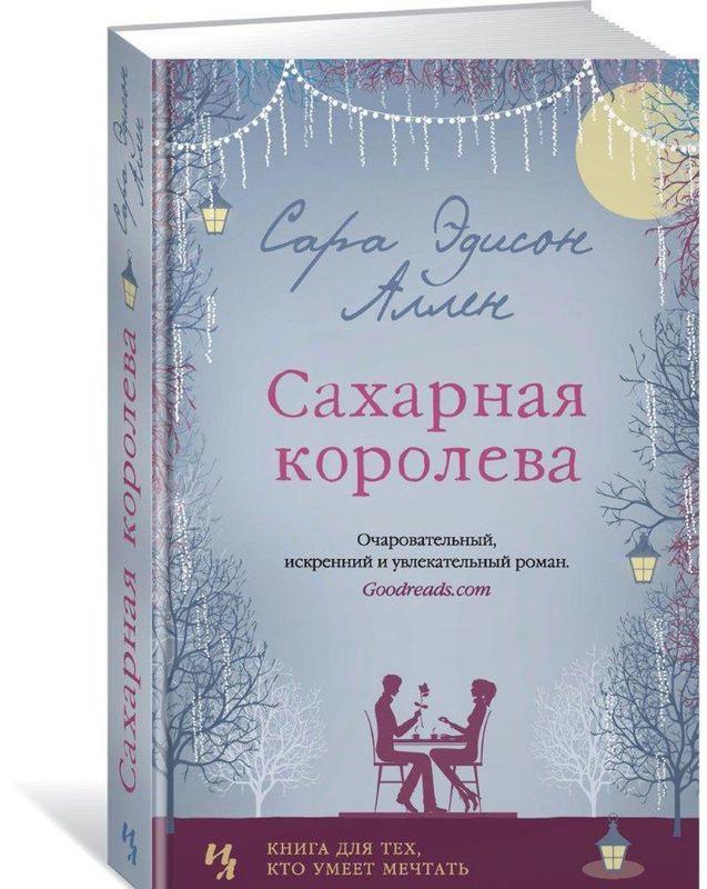 """Купить книгу """"Сахарная королева"""", автор Сара Эдисон Аллен"""