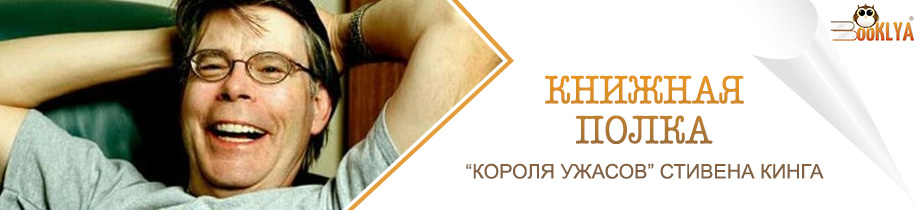 Книжная полка «короля ужасов» Стивена Кинга