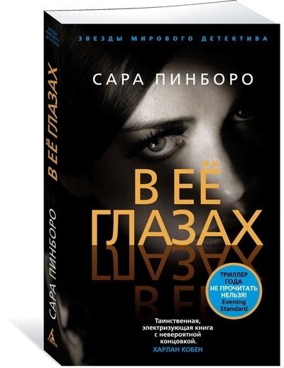 """Купить книгу """"В ее глазах"""", автор Сара Пинборо"""