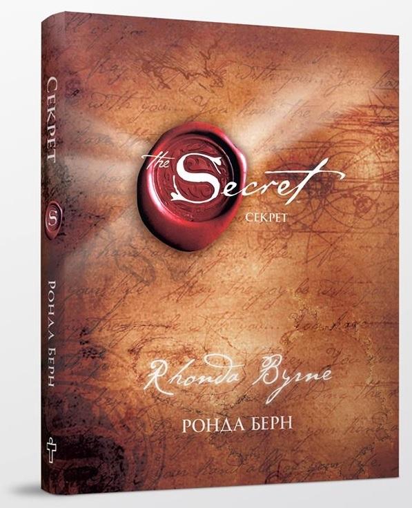 """Купить книгу """"Секрет"""", автор Ронда Берн"""