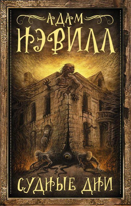 """Купить книгу """"Судные дни"""", автор Адам Нэвилл"""