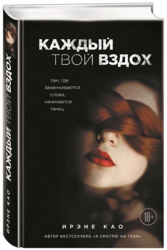 """Купить книгу """"Каждый твой вздох. Там, где заканчиваются слова, начинается танец"""", автор Ирэне Као"""