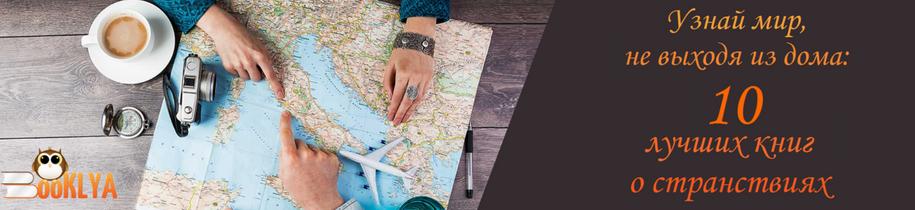 Узнай мир, не выходя из дома: 10 лучших книг о странствиях
