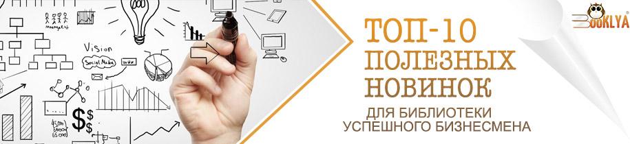 https://www.booklya.ua/books/knigi-dlya-uspeshnogo-biznesa-izbrannoe-106/?sortby=new&direction=desc&perpage=25&page=1