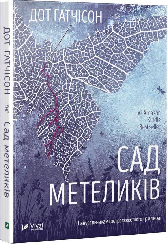 "Купить книгу ""Сад метеликів"", автор Дот Гатчисон"