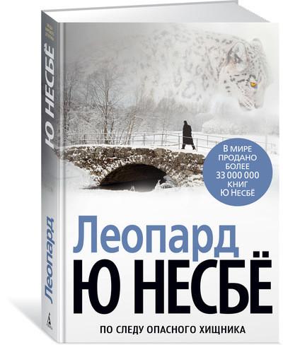 """Купить книгу """"Леопард"""", автор Ю Несбе"""
