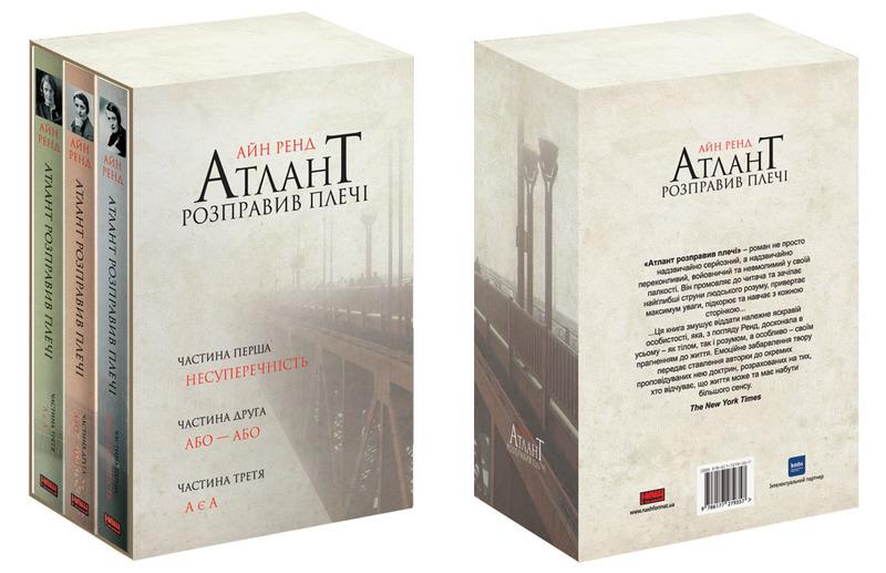 """Купить книгу """"Атлант розправив плечі (комплект із 3 книг)"""", автор Айн Рэнд"""