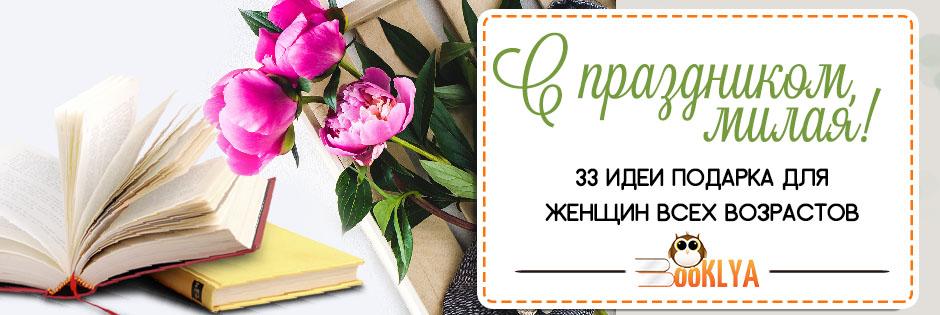 С праздником, милая! 33 идеи подарка для женщин всех возрастов