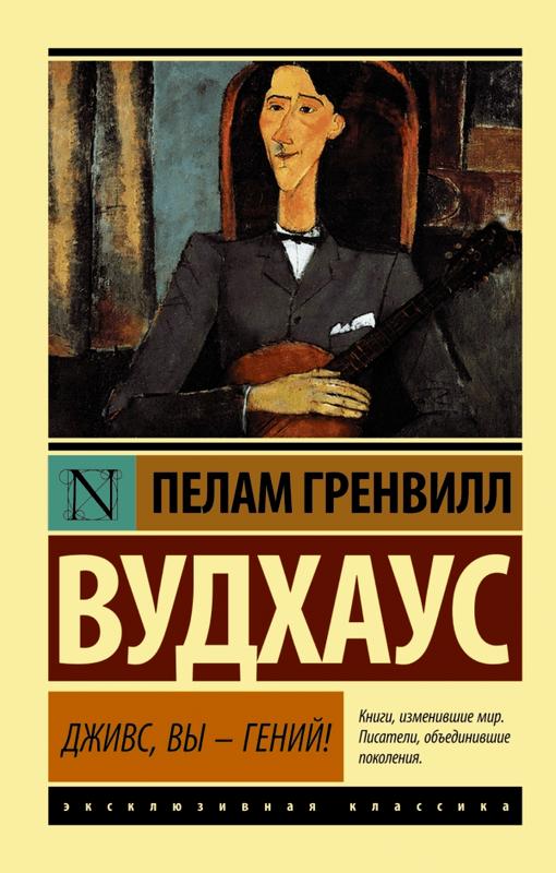 """Купить книгу """"Дживс, Вы - гений!"""", автор Пелам Вудхаус"""