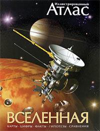 """Купить книгу """"Иллюстрированный атлас Вселенная"""", автор Марк А. Гарлик"""