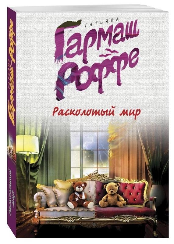 """Купить книгу """"Расколотый мир"""", автор Татьяна Гармаш-Роффе"""
